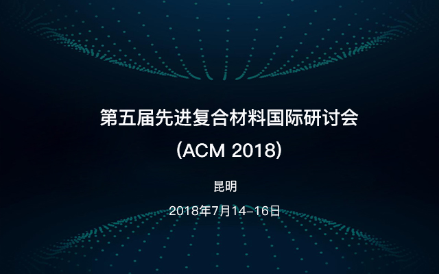 第五届先进复合材料国际研讨会(ACM 2018)