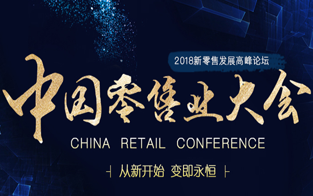 2018CRC中国零售业大会