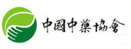 中国中药协会中药质量与安全专业委员会