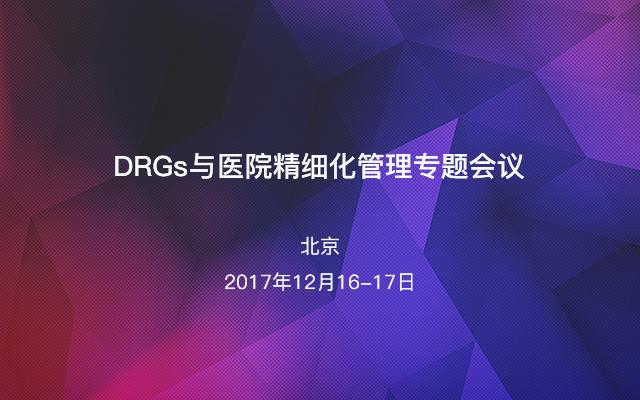 DRGs与医院精细化管理专题会议