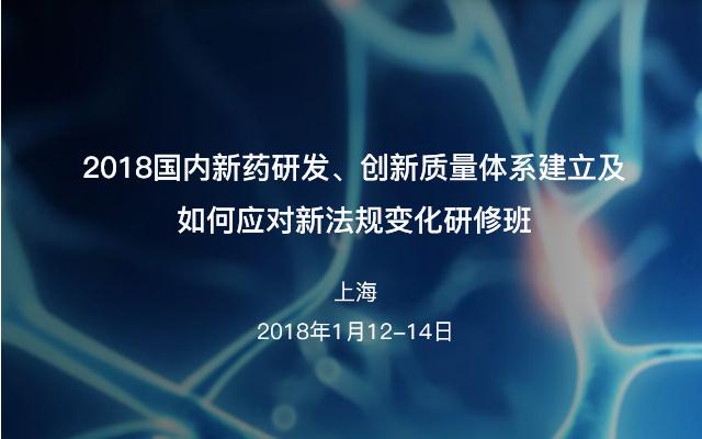 2018国内新药研发、创新质量体系建立及如何应对新法规变化研修班