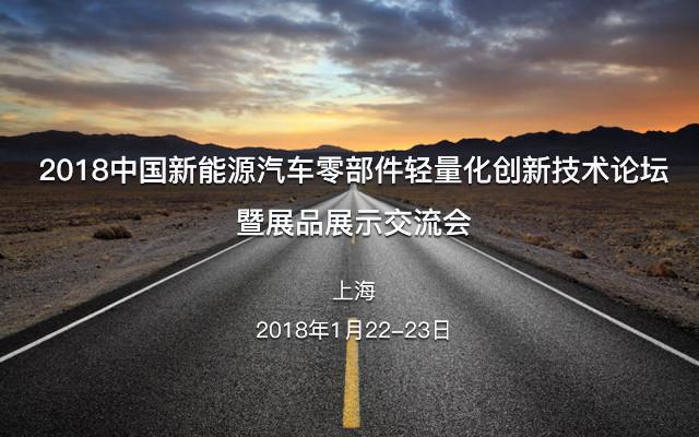 2018中国新能源汽车零部件轻量化创新技术论坛暨展品展示交流会