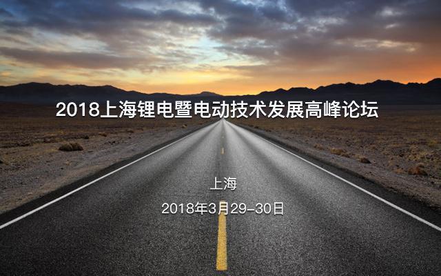 2018上海锂电暨电动技术发展高峰论坛