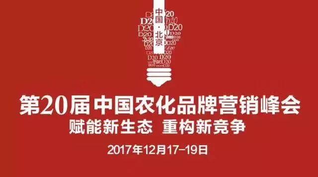 第二十届中国农化品牌营销峰会