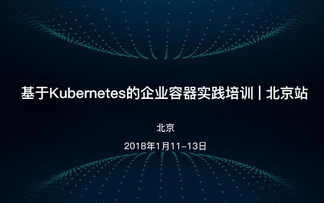 基于Kubernetes的企业容器实践培训 | 北京站