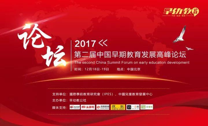 第二届中国早期教育发展高峰论坛(北京)
