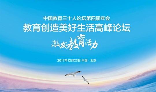 中国教育三十人论坛