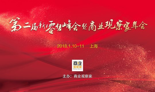 第二届新零售峰会暨商业观察家年会