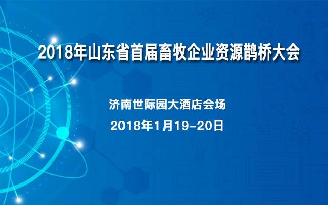 2018年山东省首届畜牧企业资源鹊桥大会