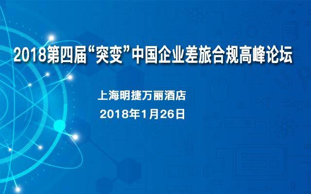 """2018第四届""""突变""""中国企业差旅合规高峰论坛"""