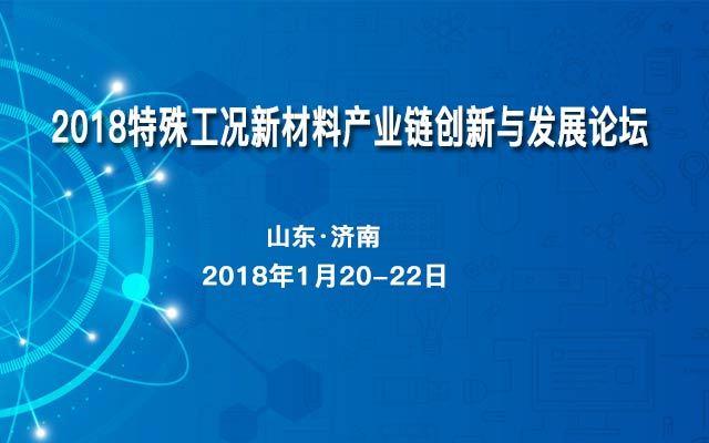 2018特殊工况新材料产业链创新与发展论坛