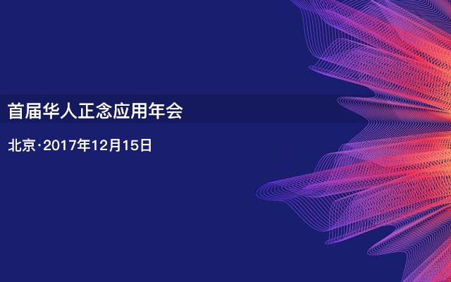 首届华人正念应用年会