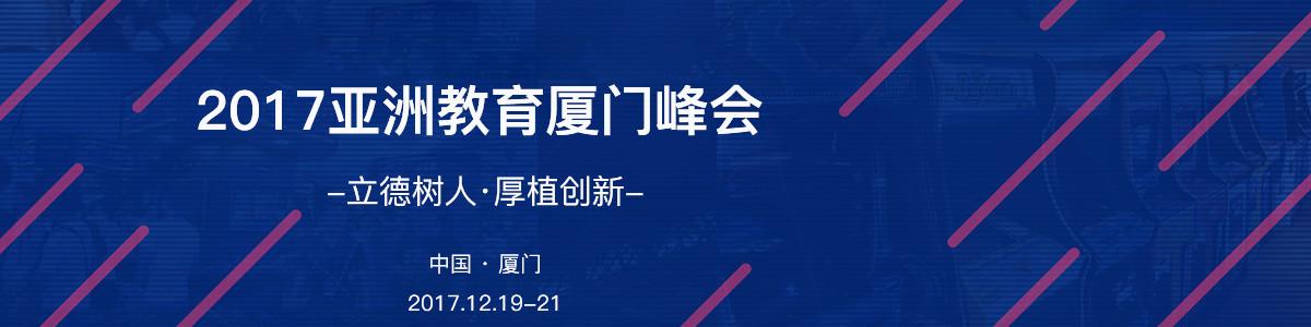 2017亚洲教育厦门峰会