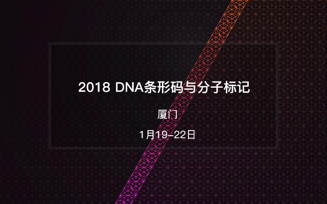 DNA条形码与分子标记