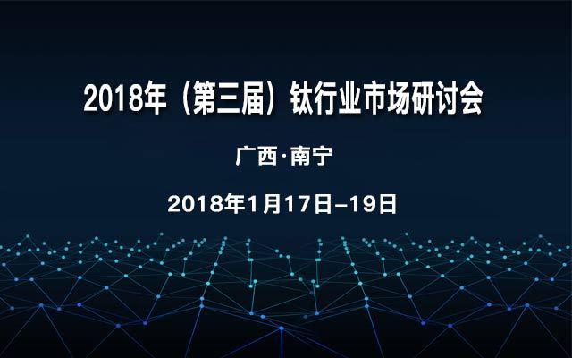 2018年(第三届)钛行业市场研讨会