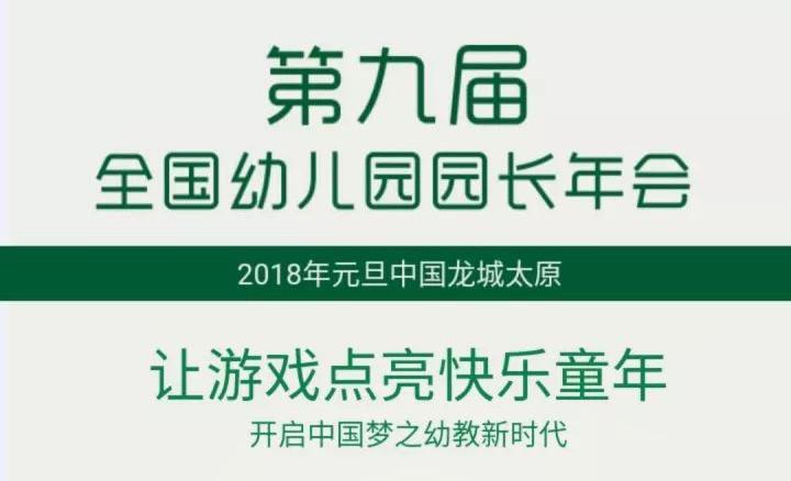 第九届全国幼儿园园长年会
