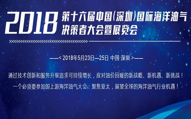 2018第十六届中国(深圳)国际海洋油气决策者大会暨展览会