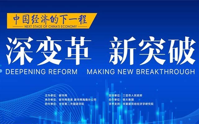 中国经济的下一程:深变革 新突破