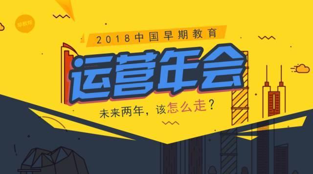 2018中国早期教育运营年会