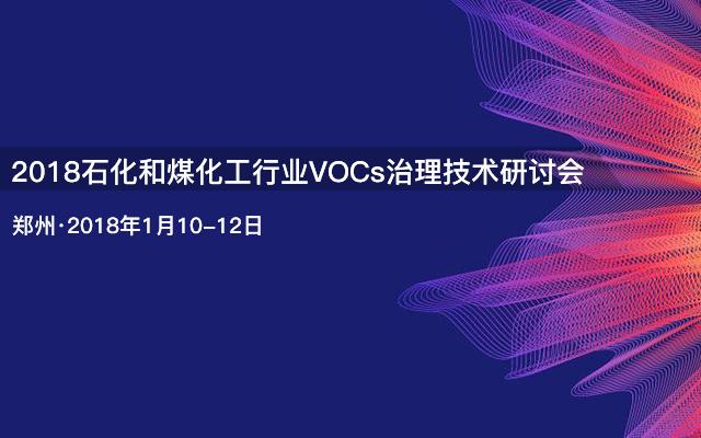 2018石化和煤化工行业VOCs治理技术研讨会