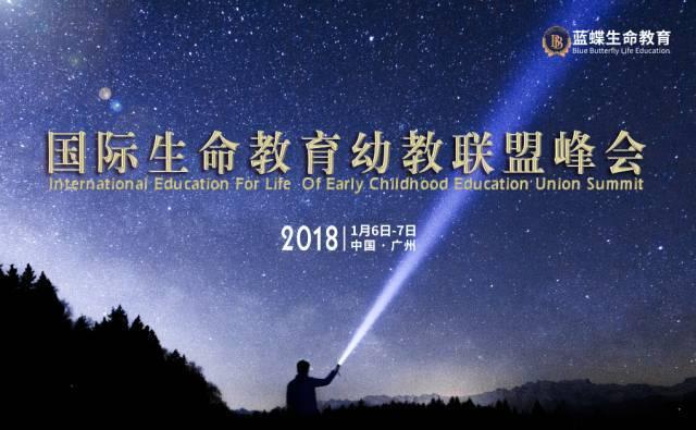 2018国际生命教育幼教联盟峰会