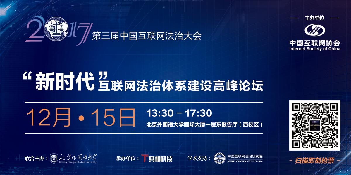 """2017(第三届)中国互联网法治大会""""新时代""""互联网法治体系建设高峰论坛"""