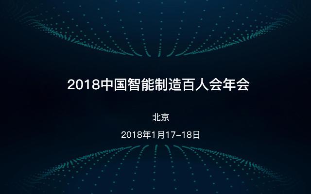 2018中国智能制造百人会年会