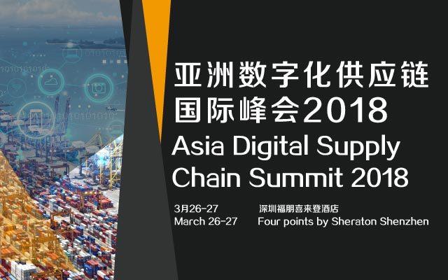 亚洲数字化供应链国际峰会2018