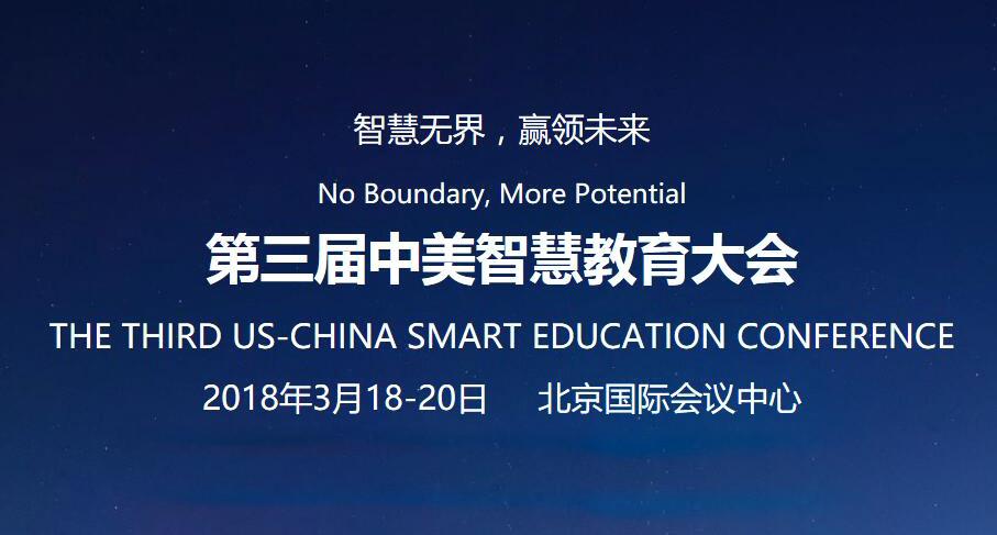 智慧无界,赢领未来——第三届中美智慧教育大会