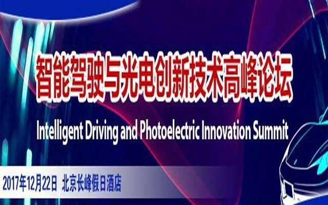 智能驾驶与光电创新技术高峰论坛