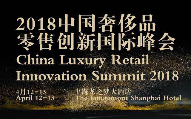 2018中国奢侈品零售创新国际峰会