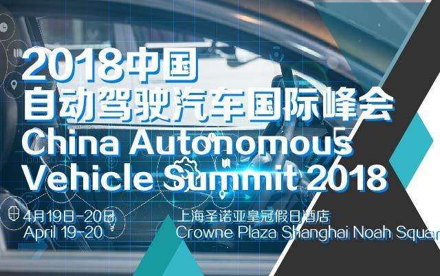 2018中国自动驾驶汽车国际峰会