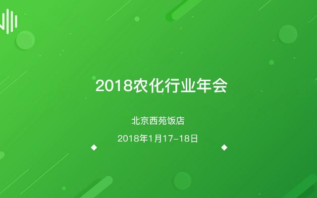 2018农化行业年会