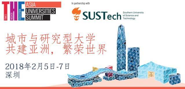 2018年泰晤士高等教育亚洲大学峰会