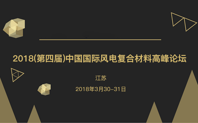 2018(第四届)中国国际风电复合材料高峰论坛
