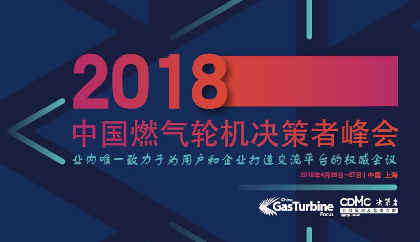 GTF 2018第五届中国燃气轮机决策者峰会