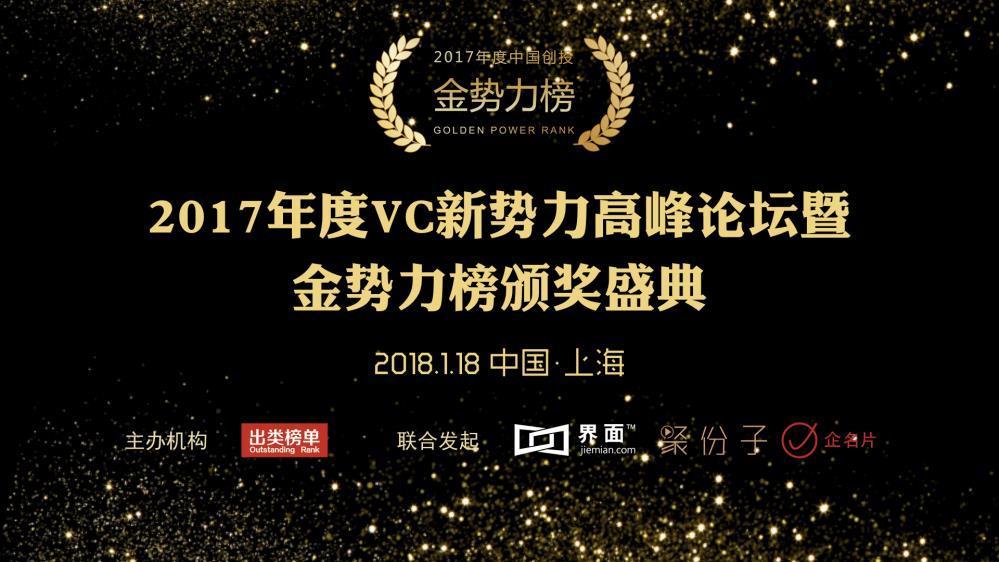 2017年度中国VC新势力论坛暨创投金势力榜颁奖盛典