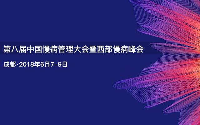 第八届中国慢病管理大会暨西部慢病峰会