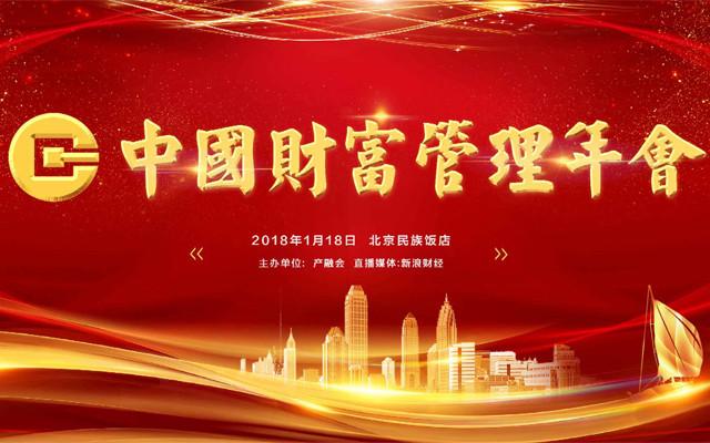 中国财富管理年会