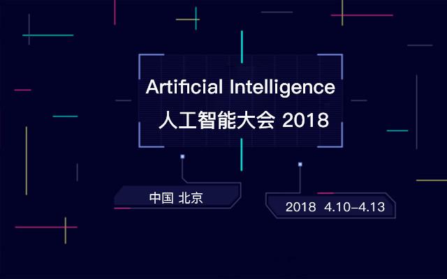 Artificial Intelligence 人工智能大会2018