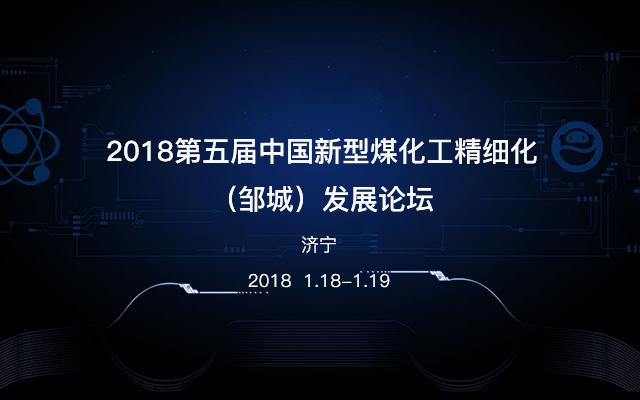 2018第五届中国新型煤化工精细化(邹城)发展论坛