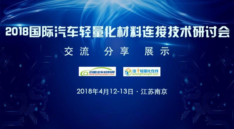 2018国际汽车轻量化材料连接技术研讨会