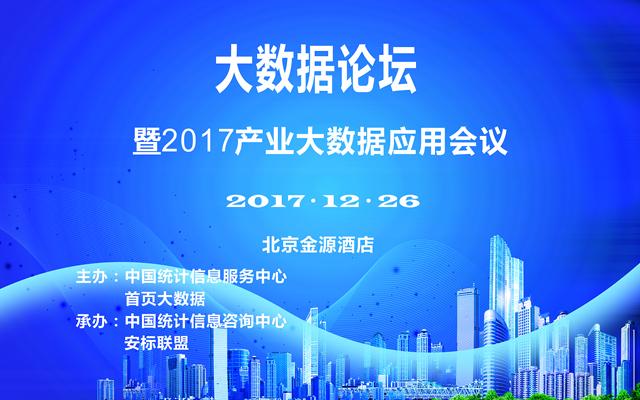 大数据论坛暨2017产业大数据应用会议