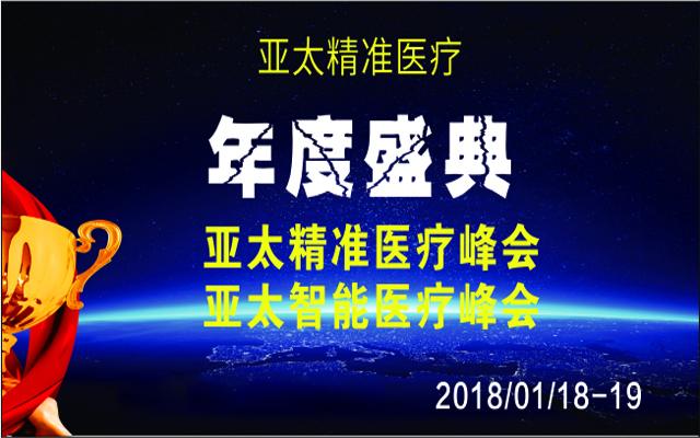 亚太精准医疗年度盛典暨亚太精准医疗-智能医疗峰会