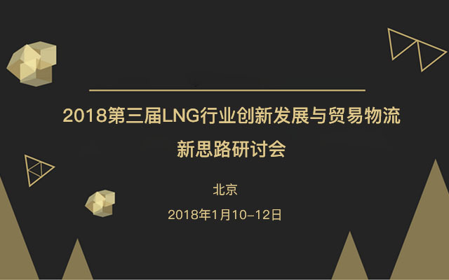 2018第三届LNG行业创新发展与贸易物流新思路研讨会