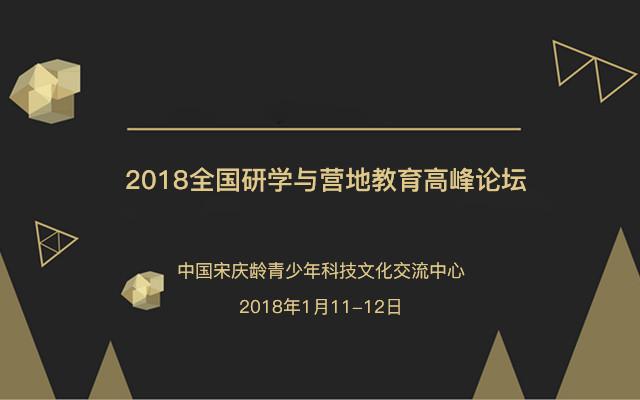 2018全国研学与营地教育高峰论坛