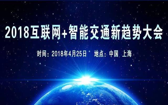 2018互联网+智能交通新趋势大会