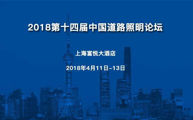 2018第十四届中国道路照明论坛