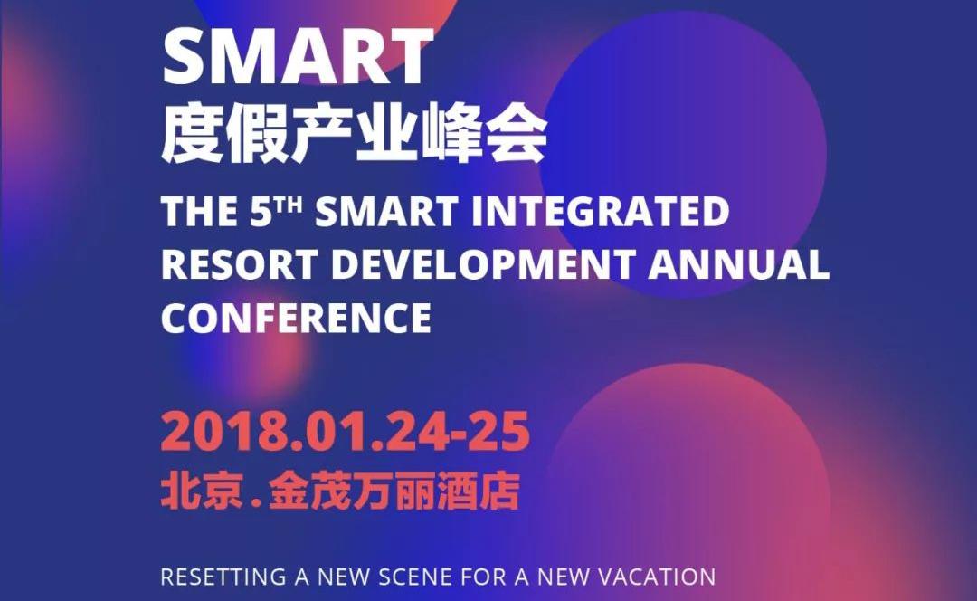 2018第五届SMART度假产业峰会