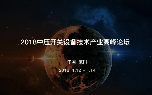 2018中压开关设备技术产业高峰论坛